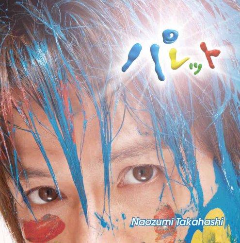 パレット c/w 朝焼けが待っているから (初回生産限定盤)(DVD付)