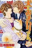 犬とおまわりさん 初回限定版 (drapコミックス)