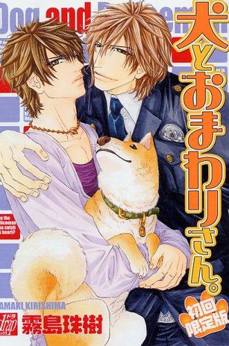 犬とおまわりさん 初回限定版 (drapコミックス)の詳細を見る