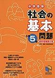 社会の基本問題 小学5年 資料増補第2版 (基本問題シリーズ)