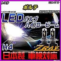 トヨタ ポルテ NCP140系/NSP140系 平成24年7月- 【LED ホワイトバルブ】 日本製 3年保証 車検対応 led LEDライト