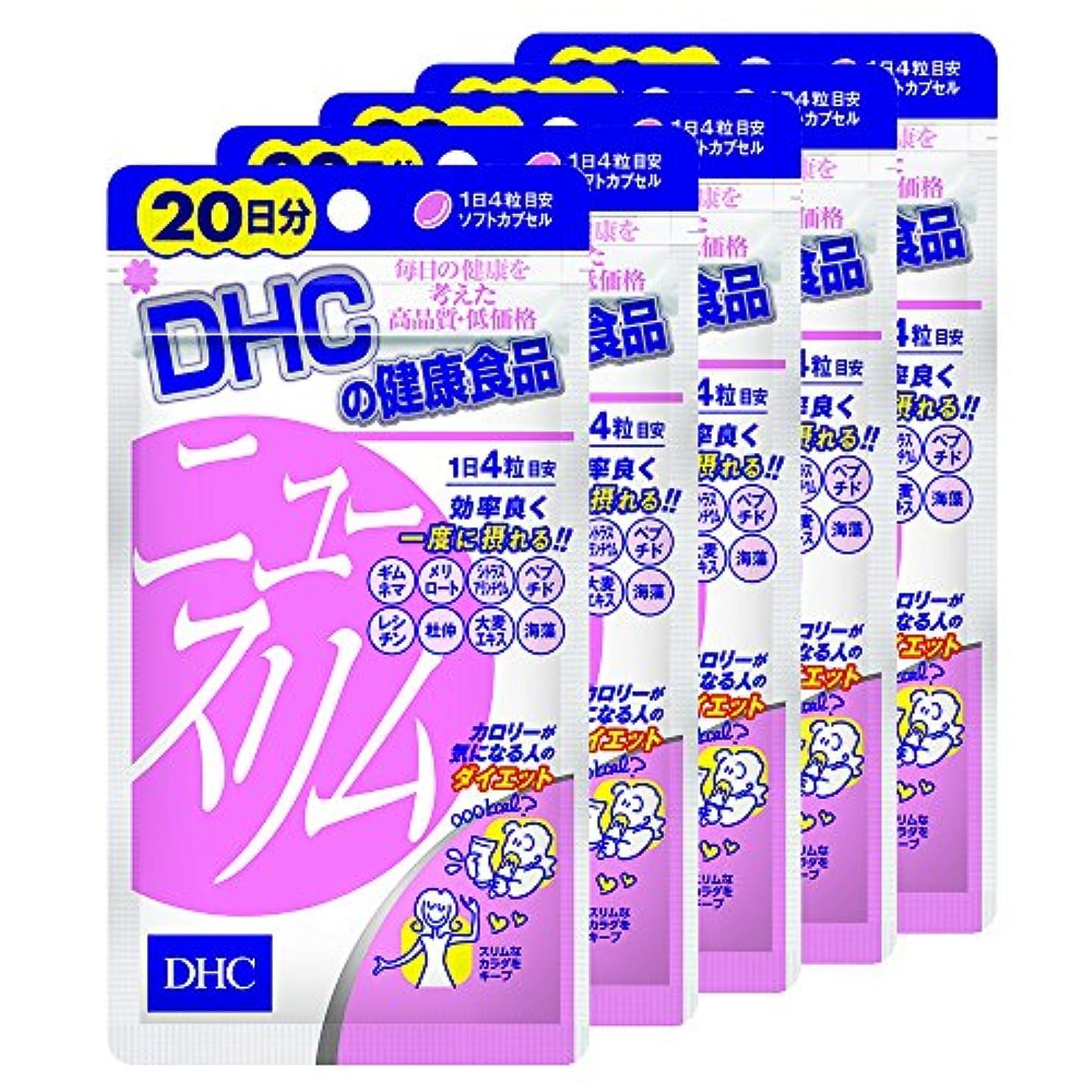 宇宙飛行士主導権事【セット品】DHC ニュースリム 20日分 80粒 5袋セット