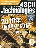 ASCII .technologies (アスキードットテクノロジーズ) 2010年 05月号 [雑誌]