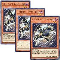 【 3枚セット 】遊戯王 日本語版 COTD-JP027 トワイライトロード・ファイター ライコウ (ノーマル)