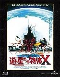 遊星からの物体X ユニバーサル思い出の復刻版 ブルーレイ [Blu-ray]