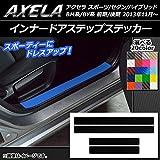 AP インナードアステップステッカー カーボン調 マツダ アクセラ スポーツ/セダン/ハイブリッド BM系/BY系 ブラック AP-CF1456-BK 入数:1セット(4枚)