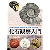 化石観察入門: 様々な化石の特徴、発掘方法、新しい調べ方がわかる