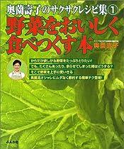野菜をおいしく食べつくす本―奥薗寿子のサクサクレシピ集〈1〉 (奥薗寿子のサクサクレシピ集 (1))