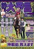 競馬大予言 11年秋G1佳境号 G1特集:マイルCS・ジャパンC・JCダート・阪神JF・朝日 (SAKURA・MOOK 92)