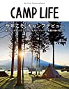CAMP LIFE 2018 今年こそキャンプデビュー!楽しくスタイリッシュにキャンプシーンへデビューしよう!
