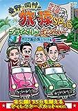 東野・岡村の旅猿SP&6 プライベートでごめんなさい… カリブ海の旅2 ハラハラ編 ...[DVD]