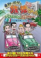 東野・岡村の旅猿SP&6 プライベートでごめんなさい・・・カリブ海の旅(2) ハラハラ編 プレミアム完全版 [DVD]