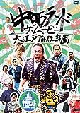 中西ランド・ザ・ムービー ~大江戸プロレスラー計画~[DVD]