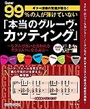 ギター演奏の常識が覆る!  99%の人が弾けていない「本当のグルーヴ・カッティング」(DVD付) (リットーミュージック・ムック) ¥ 1,944