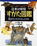 みたい!しりたい!しらべたい!日本の妖怪すがた図鑑〈3〉動物のすがたをした妖怪