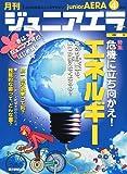 月刊 junior AERA (ジュニアエラ) 2011年 04月号 [雑誌] [雑誌] / 朝日新聞出版 (刊)