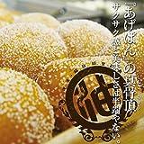 【東京パン屋ストリートで1日5000個販売実績!】京都発 究極の揚げパンAGEBUNBUN (カレー揚げパン, 5個入) アゲバンバン あげばんばん