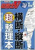29年受験 横断・縦断超整理本 (社労士V)