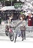 南鎌倉高校女子自転車部 01 (BLADE COMICS)