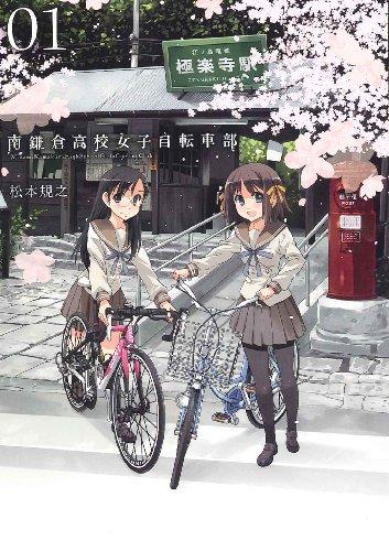 南鎌倉高校女子自転車部1 (BLADE COMICS)の詳細を見る