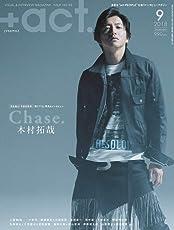 +act. ( プラスアクト )―visual interview magazine 2018年 9月号