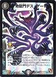 デュエルマスターズ 《地獄門デス・ゲート》 DMP10-026 【呪文】