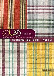 のしめ《熨斗目》江戸時代の縞・格子・絣事典 (紫紅社文庫)