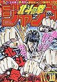 『北斗の拳』ジャンプ ベストシーンTOP10 (ジャンプコミックス)