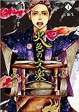 火色の文楽 / 北駒生 のシリーズ情報を見る