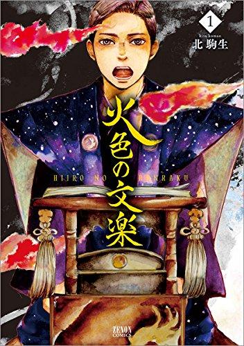火色の文楽 1 (ゼノンコミックス)