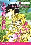 大草原の貴族 (エメラルドコミックス ハーレクインシリーズ)
