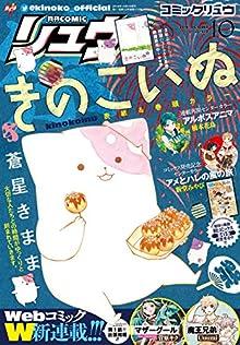 月刊COMICリュウ 2016年05、06、07、08、09、10号 [Gekkan COMIC Ryu 2016-05、06、07、08、09、10]