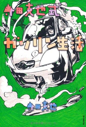 寺田克也式ガソリン生活の詳細を見る