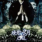 暁歌水月【通常盤:B】(在庫あり。)