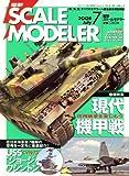 電撃 SCALE MODELER (スケールモデラー) 2008年 07月号 [雑誌]