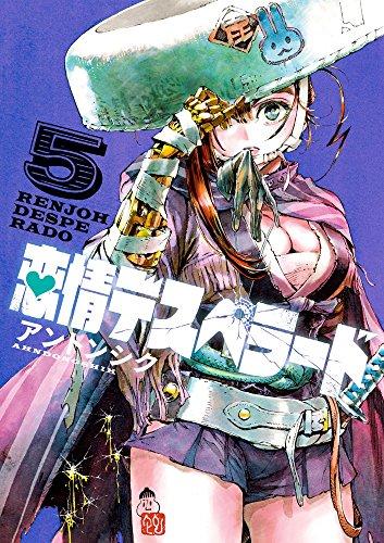 恋情デスペラード 5 (ゲッサン少年サンデーコミックス)