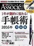 日経ビジネスアソシエ2015年11月号