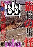 幽 2006年 08月号 [雑誌]
