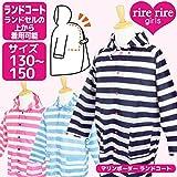 [子供用] rire rire girls マリンボーダー ランドコート レインコート (150, ピンク)