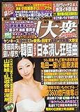 週刊大衆 2014年 3/3号 [雑誌]