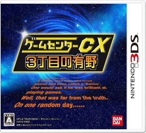 ゲームセンターCX3丁目の有野 - 3DS