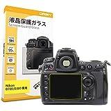 ORMY 液晶保護ガラス 液晶プロテクター 0.33mm ラウンドエッジ加工 Nikon一眼レフ用 (D700 / D3…