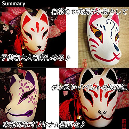 StyleCoS Fox mask solid Fox face mask cosplay white plaster paint car