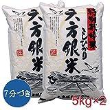 六方銀米 7分づき 10kg ( 5kg × 2 ) こしひかり 平成28年産 特別栽培米 コウノトリ舞い降りるお米 兵庫県産