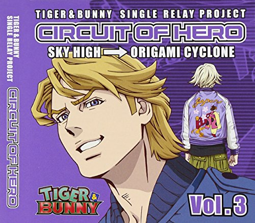 TIGER&BUNNY-SINGLE RELAY PROJECT-CIRCUIT OF HERO Vol.3の詳細を見る