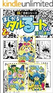 【極!合本シリーズ】 まじかる☆タルるートくん2巻