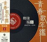 青春歌年鑑<戦後編>(5)昭和31年~32年(1956年~1957年)
