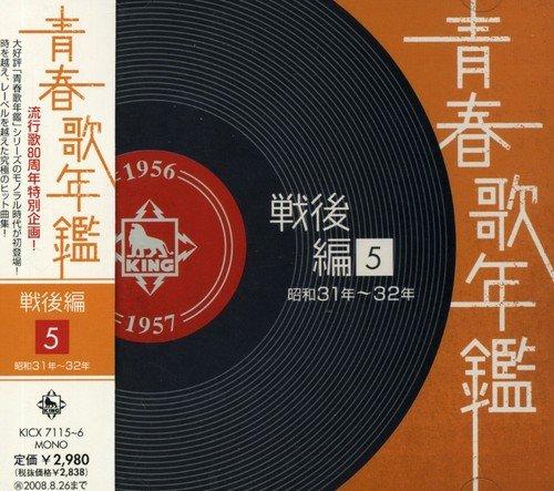 [画像:青春歌年鑑<戦後編>(5)昭和31年~32年(1956年~1957年)]