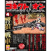 月刊ファミ通コネクト!オン 2011年4月号 [雑誌]