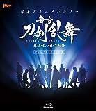 密着ドキュメンタリー 舞台『刀剣乱舞』悲伝 結いの目の不如帰 ディレクターズカット篇 [Blu-ray] (法人特典無し…